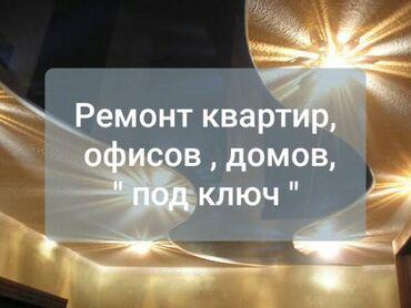 Услуги столяра - Кыргызстан: Ремонт под ключ | Офисы, Квартиры, Дома