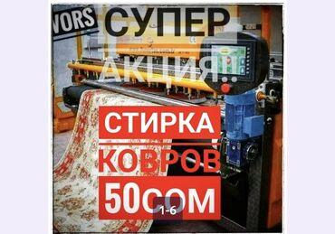 shyrdak dorozhka в Кыргызстан: Стирка ковров | Ковер, Палас, Ала-кийиз, Шырдак | Самовывоз, Бесплатная доставка