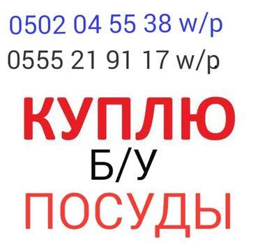 туркменское постельное белье в бишкеке в Кыргызстан: Куплю б/у советские посуды.Казан,кастрюль