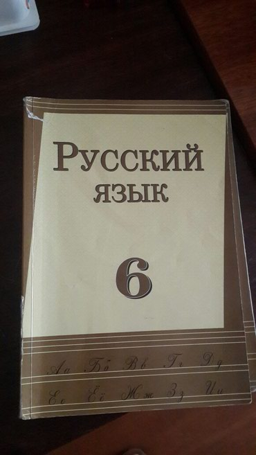 Bakı şəhərində Ruskiy yazik 6 ci sinif rus bolmesi