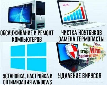5 elan   İŞ: Kompyuter mühəndisi Reklam işi axtarıram .  Stolüstü və Notbuk komp