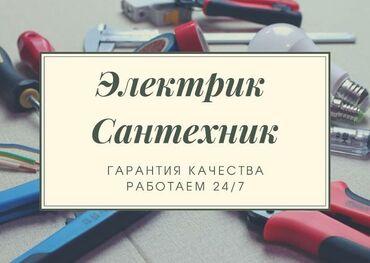 продажа лед ламп на авто в Кыргызстан: Электрик | Установка счетчиков, Установка стиральных машин, Демонтаж электроприборов | Больше 6 лет опыта