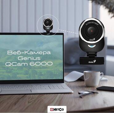 Веб-Камера Genius QCam 6000Формат FULL HD 1080p позволяет испытать