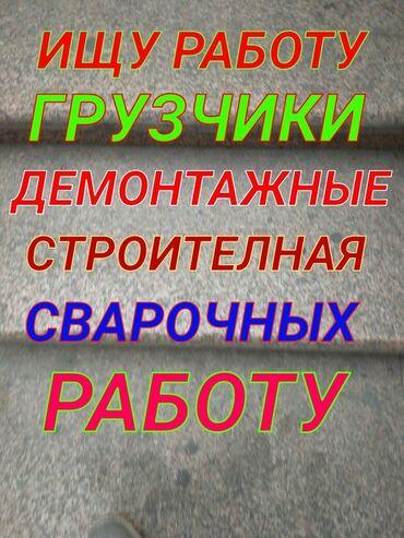 Работа - Байтик: Ищу работу грузчики и демонтаж сантехника абделка крыша сварка делаем