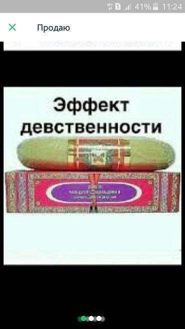 палочка чка оргинал (шпилька )смазкой спешите  скидка до конца месяца  в Бишкек