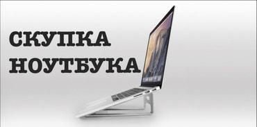 прокат ноутбуков в Кыргызстан: Хочешь продать свой ноутбук,по высокой цене,то тебе к нам!Скупка
