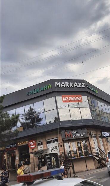 Коммерческая недвижимость - Кыргызстан: Сдаю помещение под любой бизнес В самом центре южных микрорайонов по К