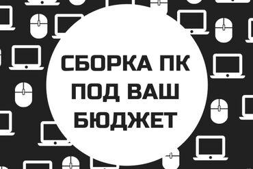 пк бишкек in Кыргызстан | ДРУГИЕ КОМПЛЕКТУЮЩИЕ: Сборка пк под ваш бюджетсборка пк под заказсборка пксборка