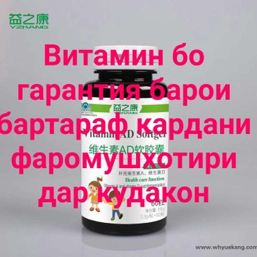 Витамин бо гарантия барои бартараф кардани фаромушхотири дар кудакон в Душанбе