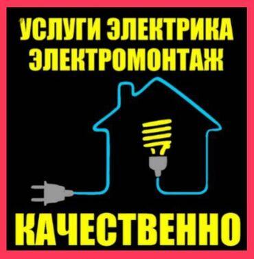 Услуги электрика по вызову! По городу КАРА-БАЛТА.   УСТАНОВКА