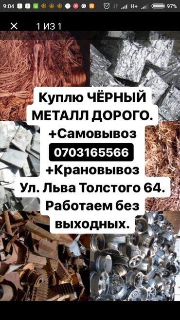 Куплю черный металл и цветной метал в Лебединовка