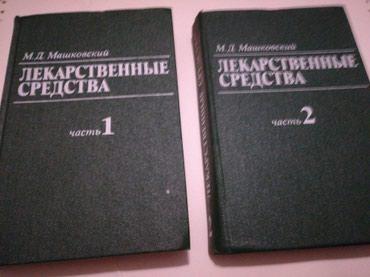 профессиональные моющие средства в Кыргызстан: 2 книги, Лекарственные средства