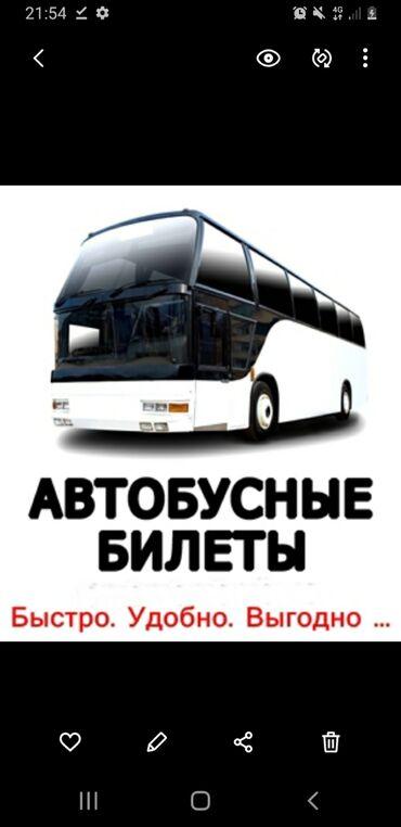 онлайн гинеколог бишкек in Кыргызстан | МЕДИЦИНСКИЕ УСЛУГИ: Купи билеты не выходя из дома онлайн оформления! Автобус, Бишкек