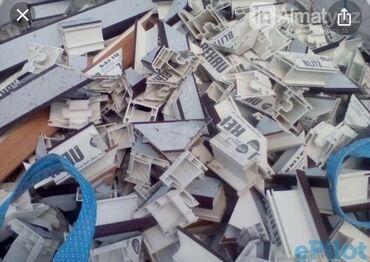 пвх пластик бишкек in Кыргызстан | ОКНА: Куплю пластик Отходы пвх !! Белый  Коричневый! Тел