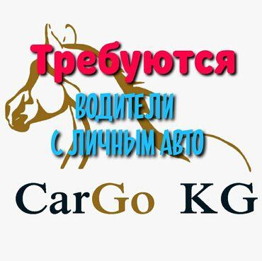 В компанию CARGO KG требуются водители с личным авто (легковые