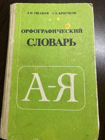 Орфографический словарь Д.Н.Ушаков / С.Е.Крючков