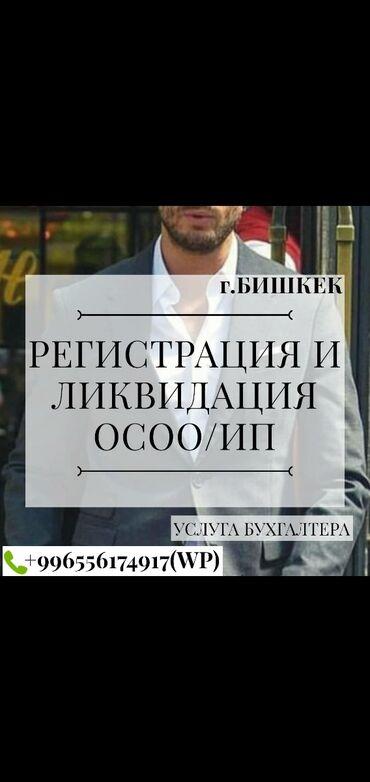 обрезание в бишкеке адрес в Кыргызстан: Бухгалтерские услуги | Ведение бухгалтерского учёта, Инвентаризация объектов