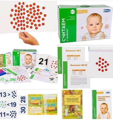 Продаю набор для развития детского в Бишкек