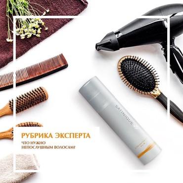 Уход за телом в Шопоков: Укладка волос бережно и сильно.Берем непослушные волосы под