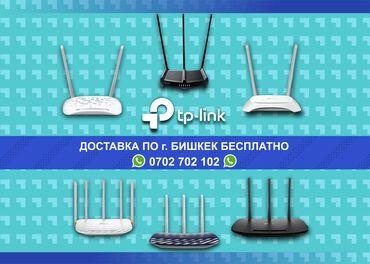 Синий лифчик - Кыргызстан: Wi-fi роутеры, вай фай роутеры. новые. гарантия 1 год. есть в