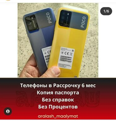 микрокредит без справки о доходах бишкек in Кыргызстан | XIAOMI: Xiaomi Poco X3 | 64 ГБ | С документами, Рассрочка