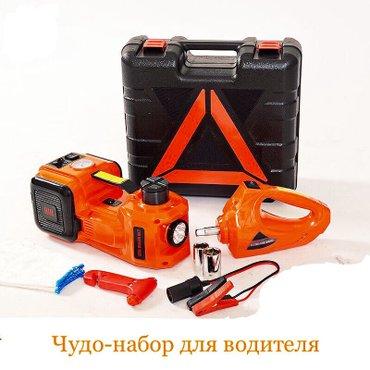 Чудо наборы для водителей. в комплекте в Бишкек