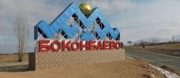 Недвижимость - Боконбаево: 7 соток, Для строительства, Собственник, Красная книга, Тех паспорт, Генеральная доверенность