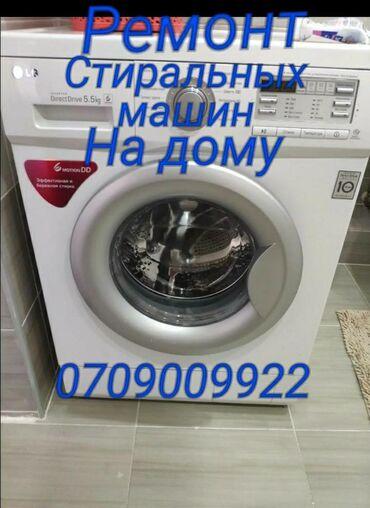 Ремонт стиральных машин Ремонт стиральных машин автоматСрочный ремонт
