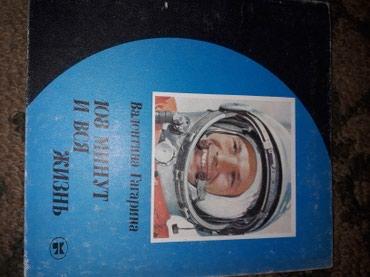 Книга о Гагарине. 1986г. в Токмак