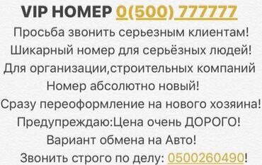 nike free 3 0 в Кыргызстан: Срочно продаю номер VIP 0(500)-777777 Номер покупали через Аукцион! Мо