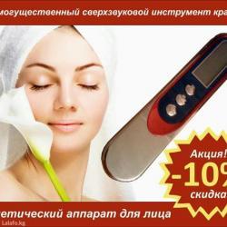 Косметический аппарат для быстрого разглаживания морщин на лице и