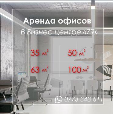 Сдаются в аренду офисы (в сентябре 2020 года) от 20 до 500 м2,в