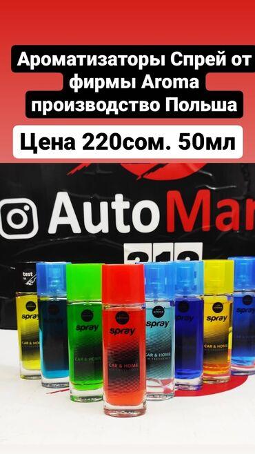 Ароматизаторы AROMA! Спрей 50ml. 8 Вариантов различных запахов .Очень