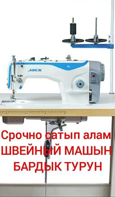 Скупка швейных машин любых видов