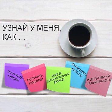 Работа для всех!!! Гибкий график 💞 ваш доход зависит только от вас!!! в Бишкек