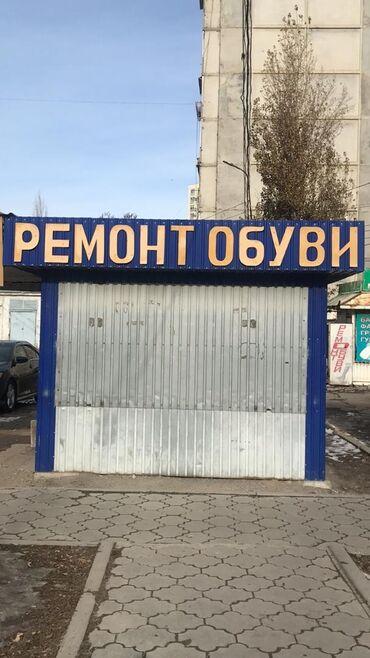 Срочно продается Киоск под любой бизнес 2.5на 2.5 Нижний Джал, возле б