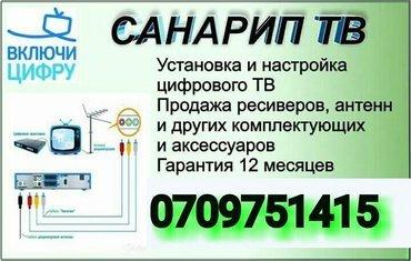 Установка, настройка дециметровых антенн для приема цифрового ТВ в Бишкек