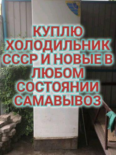 купить бус в рассрочку в Кыргызстан: Б/у холодильник