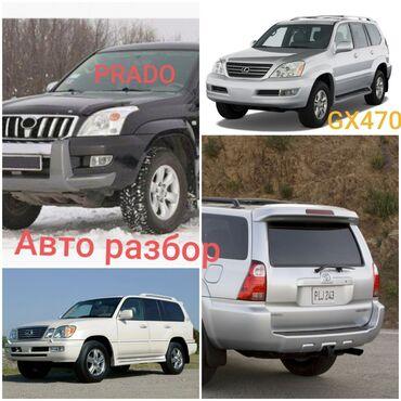 запчасти на японские авто в Кыргызстан: Lexus gx-470. Lx470  toyota prado и 4runner  авто запчасти. Разбор. Ку