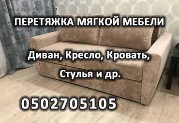 Перетяжка любой мебели в Бишкеке Любой сложности в Бишкек