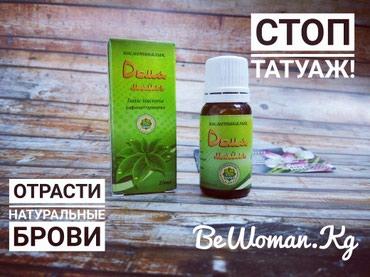 духи для женщин в Кыргызстан: 💚Вы когда нибудь обращали внимание на брови узбекских женщин?) Думаю