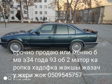 бмв 520 в Кыргызстан: BMW 520 2 л. 1993