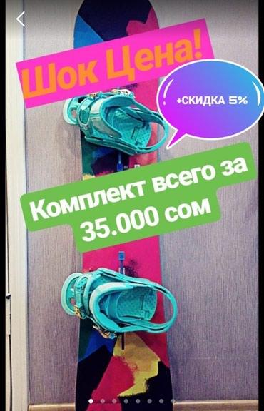 Продаётся АБСОЛЮТНО НОВЫЙ СНОУБОРД С в Novopokrovka