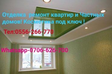 отделка евро ремонт жасайбыз баардык турун! все виды отделочных работ! в Бишкек