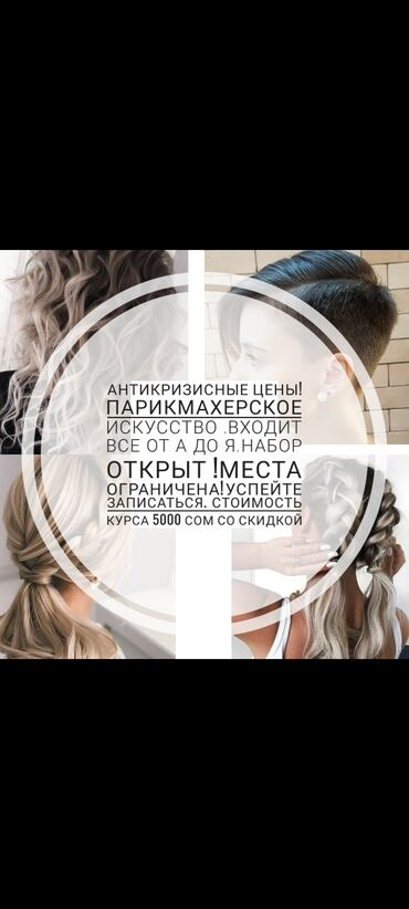 здоров мом крем бишкек в Кыргызстан: Курсы | Парикмахеры, Косметологи-визажисты, Мастера депиляции | Выдается сертификат, Предоставление расходного материала, Предоставление моделей