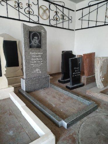 Ритуальные услуги - Кыргызстан: Изготовление памятников и оград любой сложности.Гарантия качества и