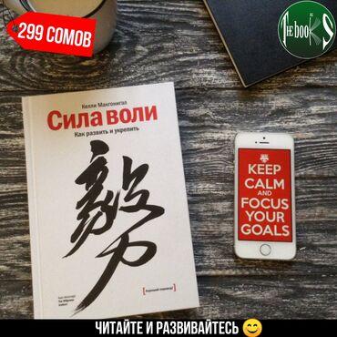 Сила воли Бесплатная доставка по городу Бишкек