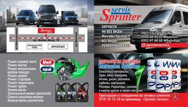 шины для грузовых автомобилей в Кыргызстан: Кузов | Шумоизоляция