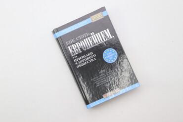 """Книги, журналы, CD, DVD - Киев: Книга """"Как стать европейцем, или признаки здорового общества""""    Паліт"""