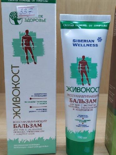 бальзам реновен в Кыргызстан: Живокост для сустава. Проверенный бальзам